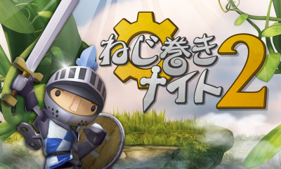 Wind Up Knight 2